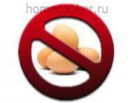 Без яиц