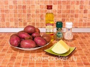 Ингредиенты для картофеля с сыром