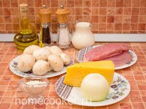 Ingredienty dlya zhulena s kuritsej 300x225 Жюльен с курицей и грибами